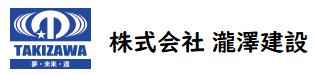 株式会社 瀧澤建設